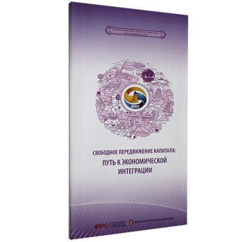 全新正版图书 资金融通:经济融合的通道:俄文 未知 外文出版社 9787119118420胖子书吧