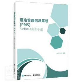 全新正版图书 酒店管理信息系统(PMS)Sinfonia实训手册 李宏 电子工业出版社 9787121397165易呈图书专营店