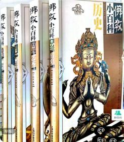 【佛教小百科全4册】中国佛教 禅宗 历史 艺术 密宗 禅经书佛经佛学书籍入门大众哲学史佛养心道养性畅销书经典心经金刚经佛教书籍