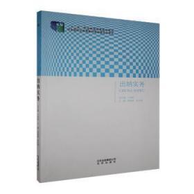 全新正版图书 出纳实务 兰丽丽总 北京出版社 9787200105681胖子书吧