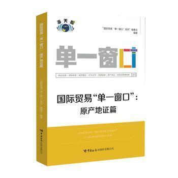 """全新正版图书 国际贸易""""单一窗口"""". 原产地证篇 未知 中国海关出版社 9787517504542胖子书吧"""