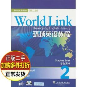 环球英语教程第2版学生用书2斯特姆斯基上海外语教育