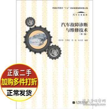 汽车故障诊断与维修技术 第2版 闵永军 高等教育出版社