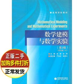 数学建模与数学实验第三3版赵静但琦高等教育出版社