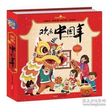 现货 欢乐中国年 七色王国 童书 玩具书 立体书 安徽少年儿童出版社 限j