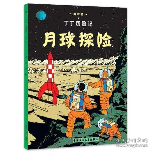 月球探险-丁丁历险记 (比利时)埃尔热绘 王炳东 童书 动漫/卡通 卡通 中国少年儿童出版社