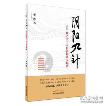 阴阳九针 任之堂主人自创针法大揭密 余浩著 任之堂主人 中国中医药出版社