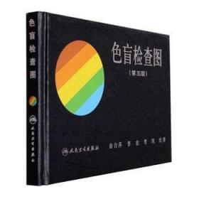 色盲检查图 俞自萍 医学 其他临床医学 眼科学 人民卫生出版社