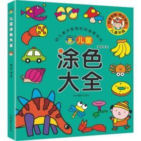 儿童涂色大全 吉林摄影出版社 清英 著 少儿艺术  9787549843183正版全新图书籍Book