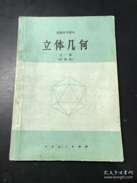 高级中学课本(试用)立体几何 全一册 (甲种本)