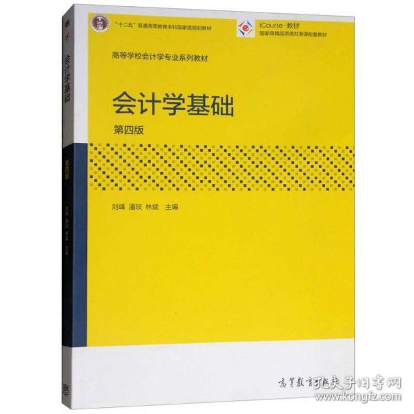 会计学基础 第四版 刘峰 潘琰 林斌 编 会计学的入门教材 会计循环的基本原理与应用 高等教育出版社 9787040506143