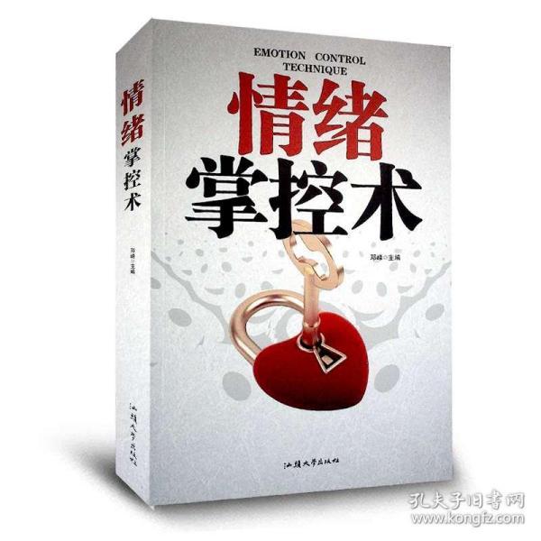 情绪掌控术 邓峰著作品 心理学书籍 自我调节心态职场成功图书籍