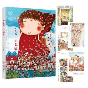 全新正版图书 小女孩,大 可可 哈尔滨出版社股份有限公司 9787548449218胖子书吧