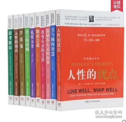 经典励志丛书全套10册 语言的突破+羊皮卷+思考致富+人性的优点+人性的弱点卡耐基全集 人际交往青春励志书籍小说 畅销书