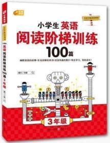 小学生英语阅读阶梯训练100篇 3年级 手把手教英语阅读 (芒果英语)