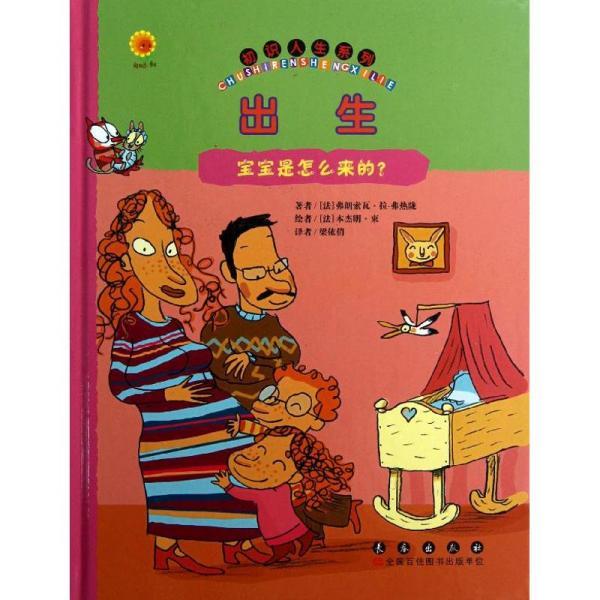 出生:宝宝是怎么来的? 长春出版社 (法)弗朗索瓦斯·哈斯通·弗日容 著 梁依俏 译 低幼启蒙  9787544526005正版全新图书籍Book