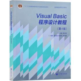 同济大学 visual Basic程序设计教程 龚沛曾 第4版 教材 高等教育出版社 同济VB程序设计教材 同济四版VB教程 三邦