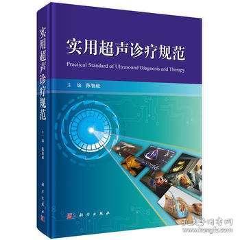 正版 实用超声诊疗规范 陈智毅 医学 医技学 超声医学 科学出版社S