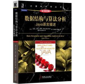现货中文版数据结构与算法分析Java语言描述原书第3版Java计算机科学丛书计算机教材 计算机数据结构编程教程程序设计教材算法分析