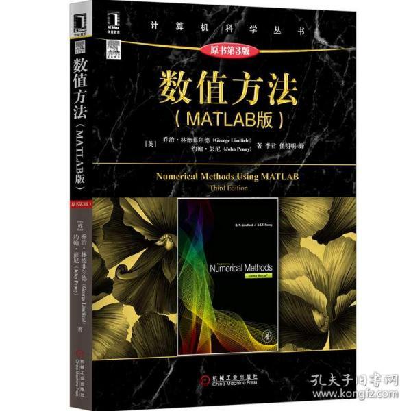 现货数值方法 MATLAB版 原书第3版 计算机科学系列 书 matlab矩阵与矩阵运算教程书籍 matla数值分析 数学函数建模 计算机教材书