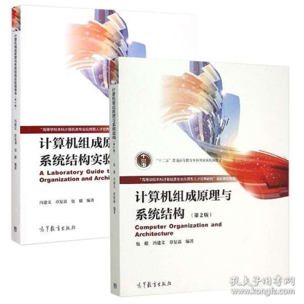 现货 计算机组成原理与系统结构实验指导书 第二版+实验指导书 第2版 共2本 本科计算机类专业应用型人才培养研究项目规划教材