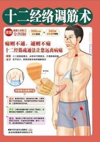 正版书籍 十二经络调筋术(50种疾病对症的经筋保健法)