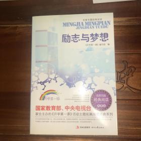 开学第一课 名家名篇经典阅读:励志与梦想(青春版)