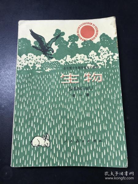 全日制十年制学校初中课本(试用本)生物 全一册