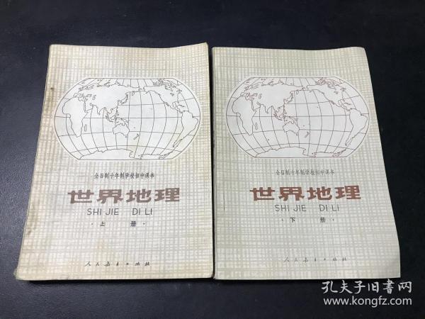 全日制十年制学校初中课本(试用本)世界地理 上下册 【2本全合售】