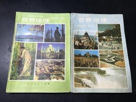 初级中学课本 世界地理 上下册 【2本全合售】