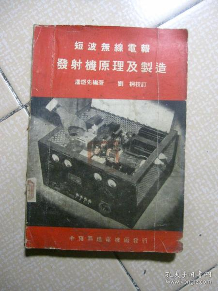 旧书《短波无线电报发射机原理及制造》民国28年初版 中雍无线电机厂 A6-6