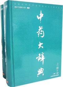 S中药大辞典(二版)物理套装 上下册 南京中医药大学 医学