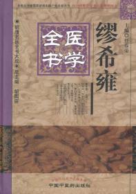 缪希雍医学书 任春荣  医学 中医 基础理论 中国中医药出S