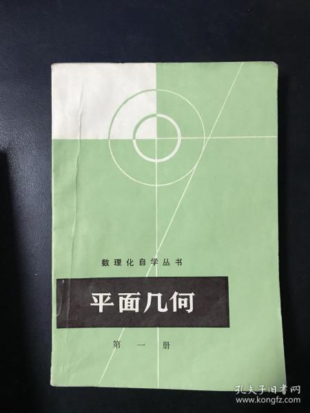 数理化自学丛书 平面几何 第一二册【2本合售】