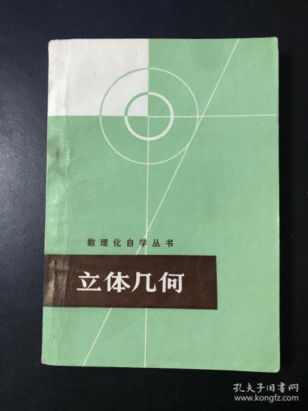 数理化自学丛书 立体几何【库存未使用 内无写划】