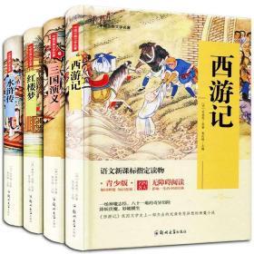 四大名著全套4册西游记三国演义红楼梦水浒传原著正版儿童文学必读小学生课外阅读书籍