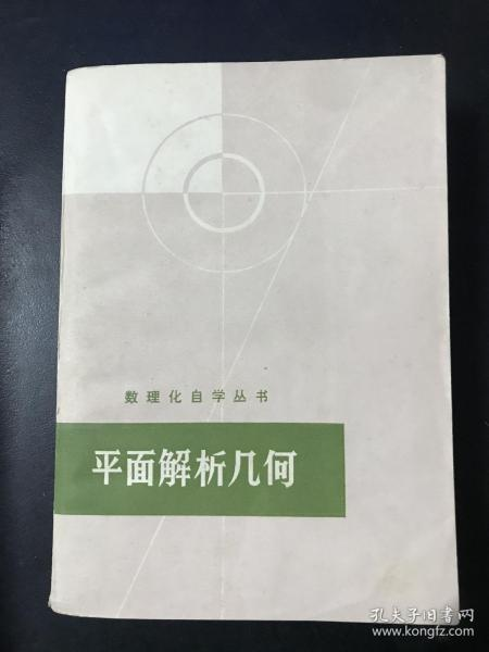 数理化自学丛书 平面解析几何【库存未使用 内无写划】