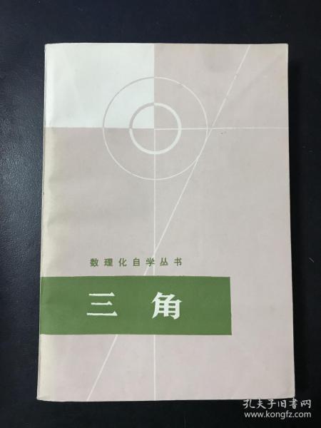 数理化自学丛书 三角【库存未使用 内无写划】