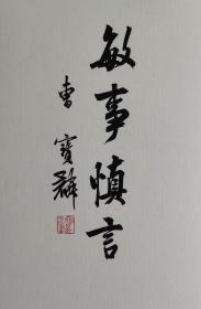 金薤琳琅:曹宝麟临古考据跋文集