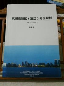 杭州高新区(滨江)分区规划(2017-2020)总报告(报批稿)