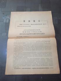 文革布告:高举毛泽东思想伟大红旗紧紧掌握斗争的大方向在革命的大批判中实现革命的大联合