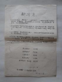 文革油印传单:新消息(关于上海第九制药厂、革命制药厂、工农兵药厂、上海制药机械厂的革命造反派行动)——1967年1月5日第九制药厂工人革命造反队印;8开