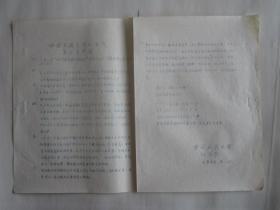 文革油印传单:中国人民大学红卫兵第二号声明(1966年8月12日)