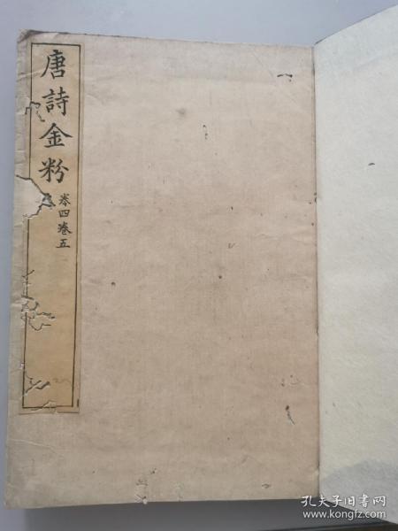 安永三年(1774年)乾隆39年16开本皮纸和刻:(唐诗金粉)卷4-5,散本一本!
