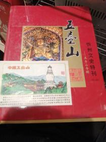 五台山(忻州文史特刊第2辑,五台山专辑)