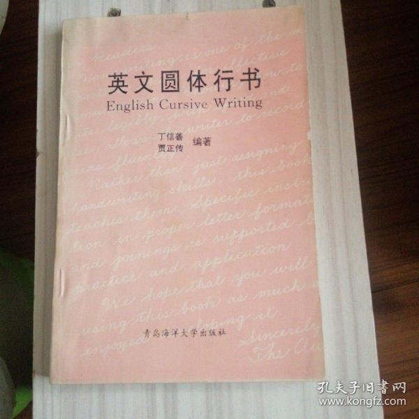 英文圆体行书