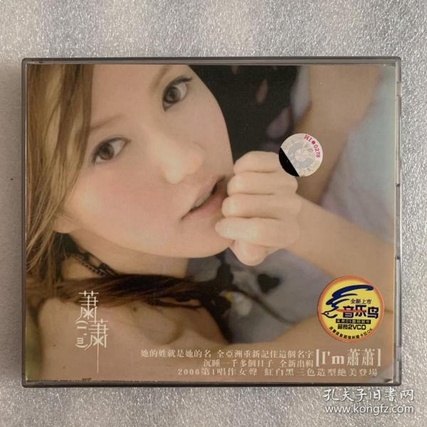 I'm萧萧  +B碟周笔畅张靓颖   双碟VCD  带两张小海报