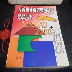 计算机建筑效果图制作详解丛书—Auto CAD2000《建模篇》