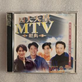 四大天皇MTV经典  单碟VCD