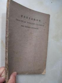实用英文法教科书【英文版】见描述
